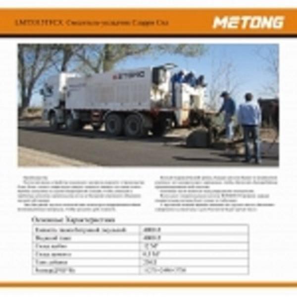Oборудование для ремонта и содержания дорог.