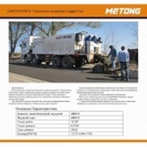 Фото  Oборудование для ремонта и содержания дорог.