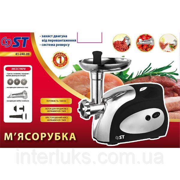 Мясорубка электрическая 1800 Вт+насадка под томат ST 41-240-09_BLACK