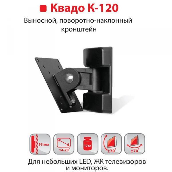 Настенный кронштейн для телевизора КВАДО К-120