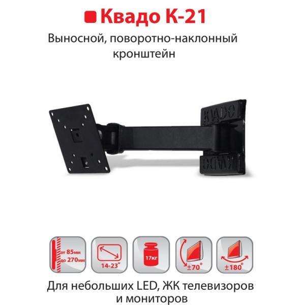 Крепление настенное для лсд телевизоров КВАДО К-21