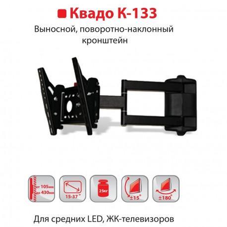 Крепеж для led телевизора  Квадо к133