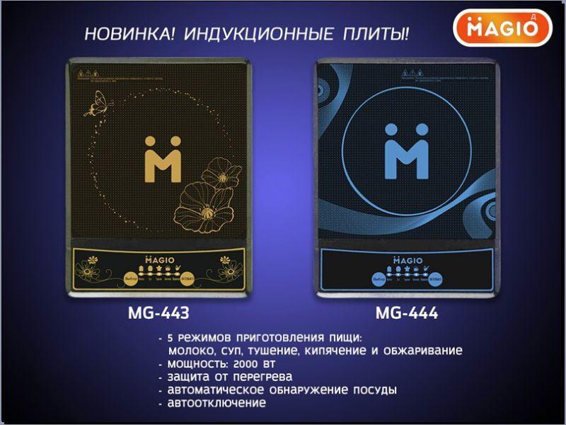 Настольная плита MAGIO MG-444