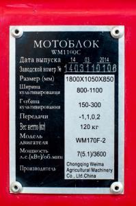 Фото Мотоблоки, Мотоблоки weima(вейма) Мотоблок WEIMA WM1100С