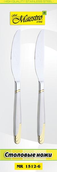 Набор ножей столовых Маэстро MR-1512-6DK