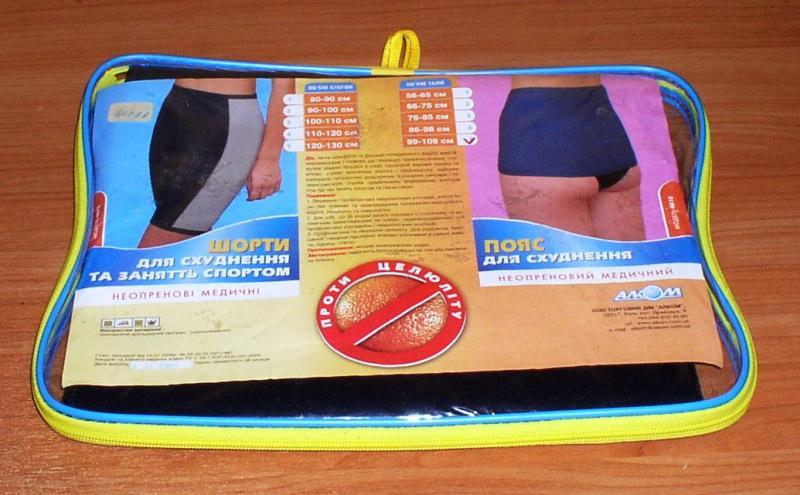 Пояс для похудения противоцеллюлитный *5957