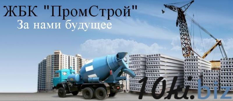 Купить бетон в Харькове
