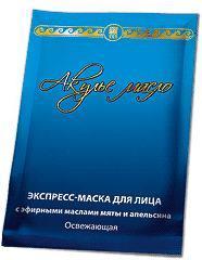 """Маска для лица """"Акулье масло"""" с эфирными маслами мяты и апельсина"""