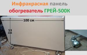 Фото Инфракрасные обогреватели Инфракрасный обогреватель, ГРЕЙ-500К