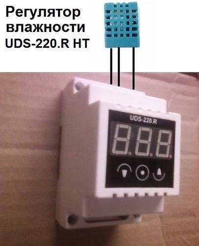Регулятор влажности и температуры, НТ