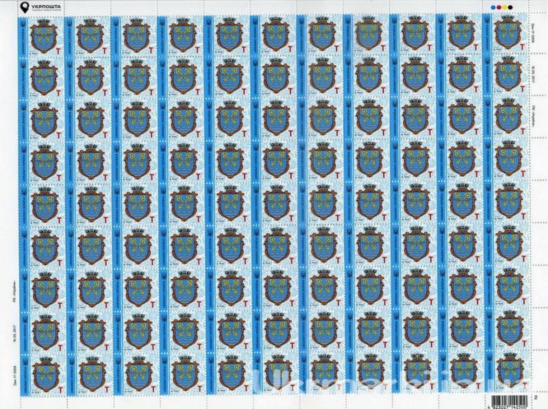 2017 № 1569  (Зам. 17.3309 от 16.05.17 (м-т 2017)  лист девятый выпуск стандартных почтовых марок «Гербы городов, поселков и сел Украины»: « м. Чоп, Закарпатская обл. » ( Т )  (номинал 2,00грн.)