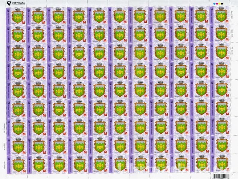 2017 № 1571 (Зам. 17.3311 от 16.05.17 (м-т 2017)   лист девятый выпуск стандартных почтовых марок «Гербы городов, поселков и сел Украины»: « пгт Клесов, Ровенская обл.». ( М ) номинал 13,50грн.
