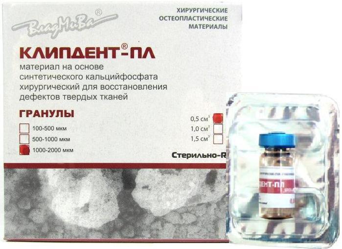 Клипдент ПЛ гранулы (1000-2000)мкм 0.5 см3