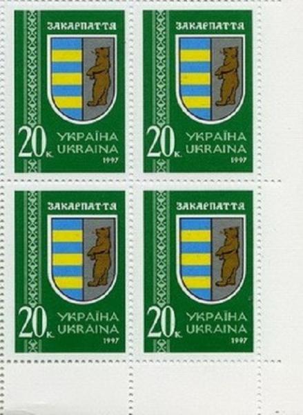 1997 № 182 угловой квартблок почтовых марок Герб Закарпатья