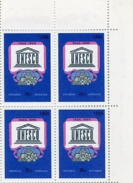 1996 № 128 угловой квартблок почтовых марок 50-летие ЮНЕСКО UNESCO