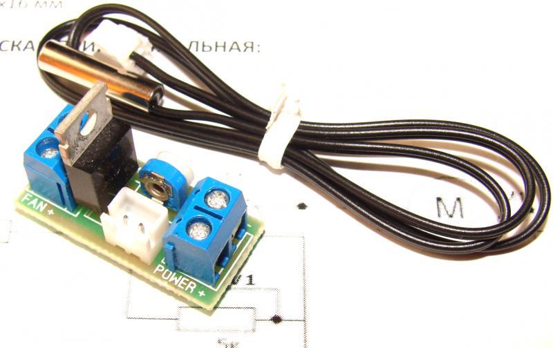 Автоматическая регулировка вентилятора на охлаждение с выносным датчиком , терморегулятор , термостат .