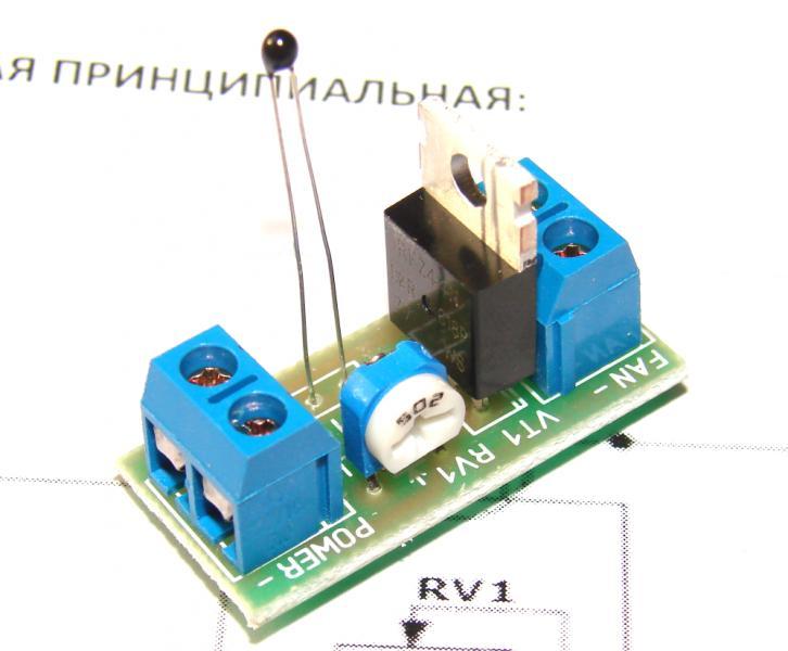 Автоматическая регулировка вентилятора на охлаждение , терморегулятор , термостат .