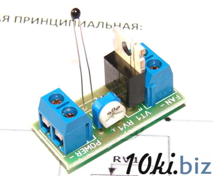 Автоматическая регулировка вентилятора на охлаждение , терморегулятор , термостат . купить в Полтаве - Разные платы