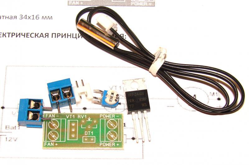 Набор для сборки Автоматическая регулировка вентилятора на охлаждение с выносным датчиком , терморегулятор , термостат .