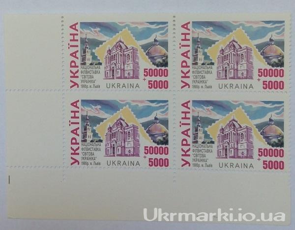 1995 № 89 угловой квартблок почтовых марок Филвыставка во г. Львове
