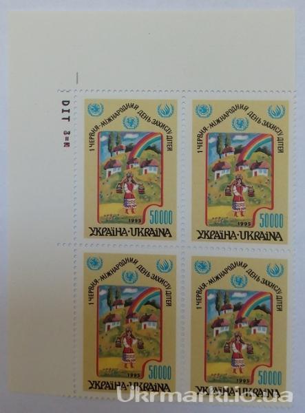 1995 № 91 угловой квартблок почтовых марок День защиты детей