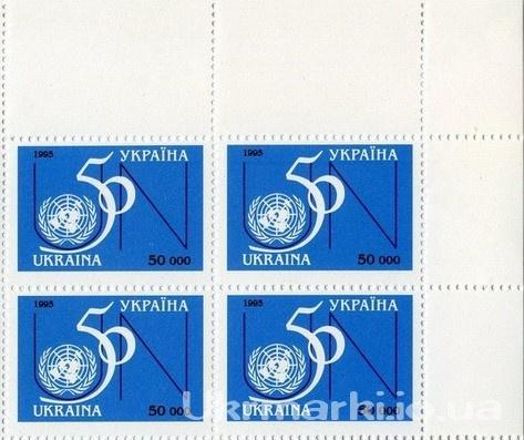 1995 № 92 угловой квартблок почтовых марок 50-лет ООН
