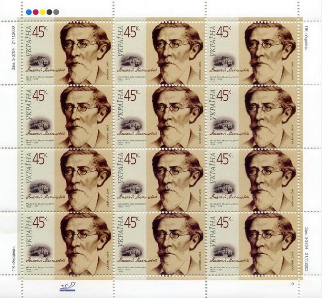 2004 № 602 лист почтовых марок Михаил Максимович (1804-1873)
