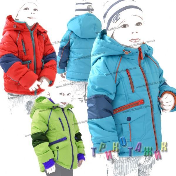 Куртка для мальчика Пашка (Украина)