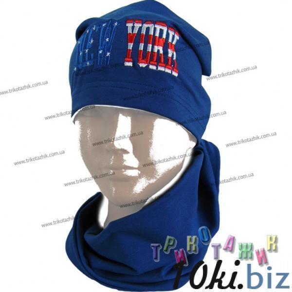 Комплект Шапка и хомут NewYork Комплекты шарф-шапка-перчатки детские для мальчиков на Электронном рынке Украины