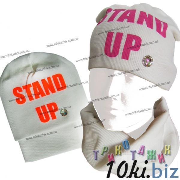 Комплект для девочки Шапка и хомут Stand Up (Украина)