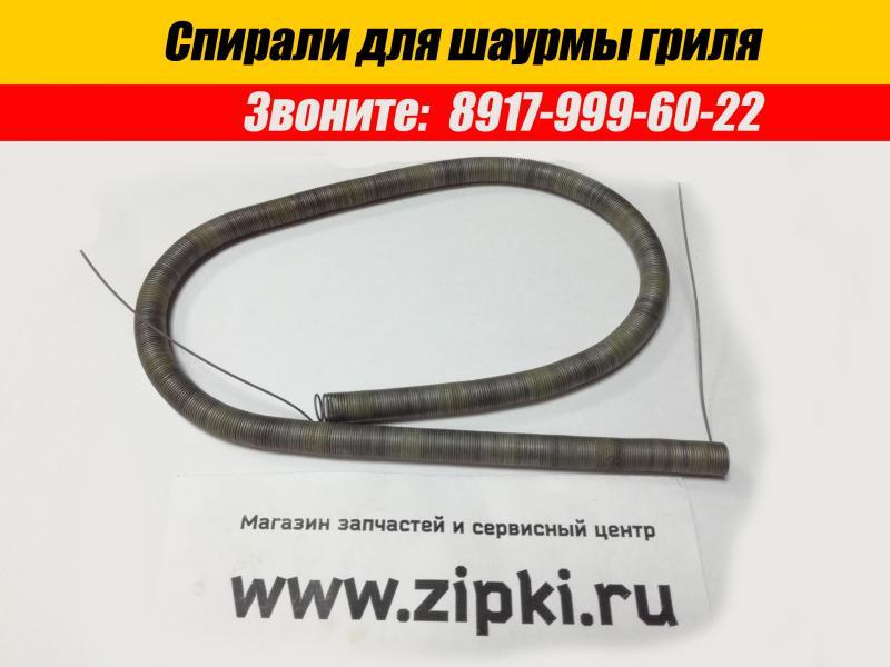 Спирали нихромовые для шаурма гриля - 1кВт (800мм), намотка 10мм