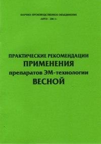 """Брошюра """"Практические применения ЭМ- технологий"""""""