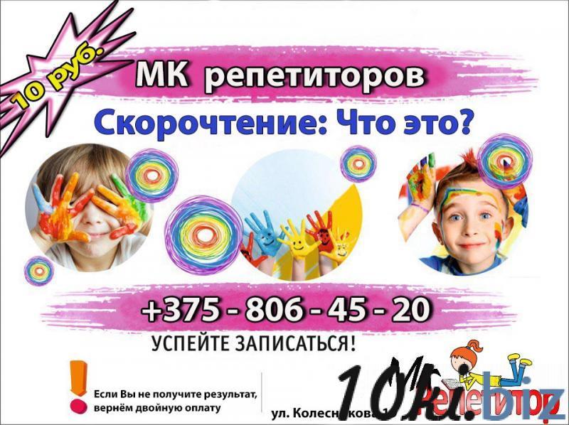 МК репетиторов
