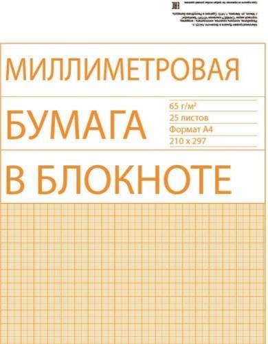 Фото Бумажная продукция (ЦЕНЫ БЕЗ НДС), Калька, рулонная и миллиметровая бумага Бумага миллиметровая в блокноте А4/25л