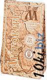 Литовит-М, порошок , 30 г Пищевые добавки в Самаре