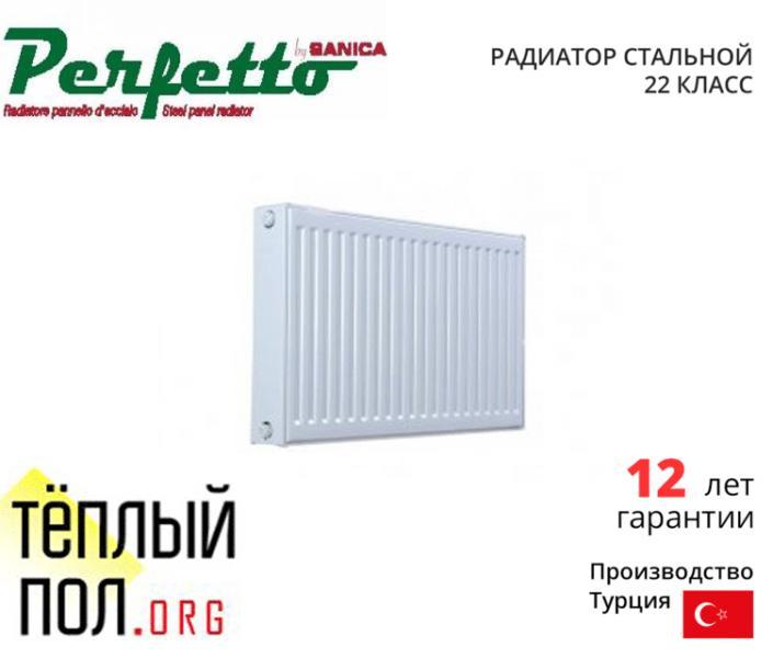 Радиатор стальной, марки Perfetto, 500*1000 (произведен в: Турция, 22 кл, высота 500мм)