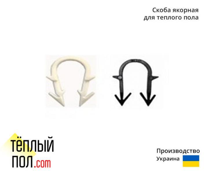 Скоба якорн. производство: Украина, (гарпун), для тепл.пола