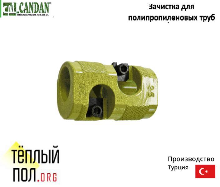 """Зачистка для полипропиленовой трубы 63, ТМ """"CANDAN"""", производство: Турция"""