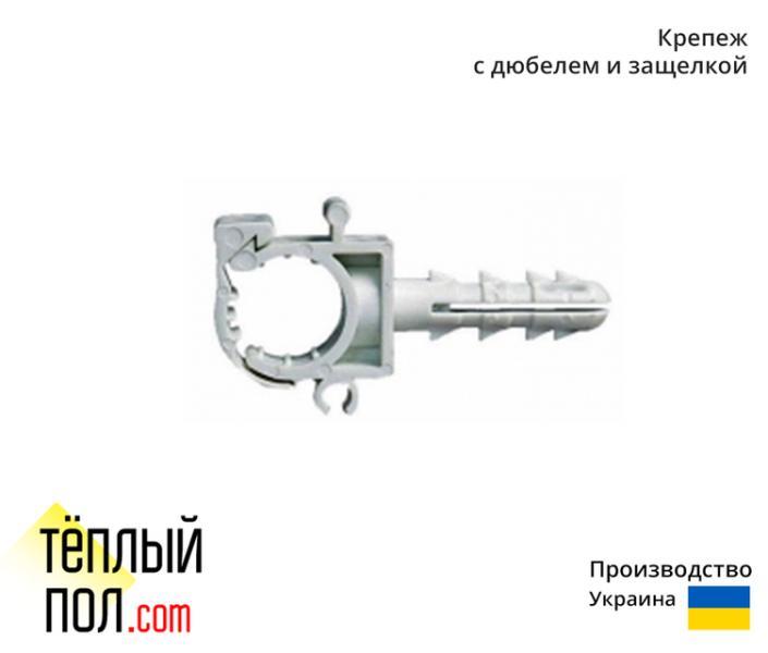 Крепеж пластм. с дюбелем и защелк.(клипса)-16, производство: Украина, для тепл.пола