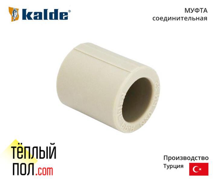 Муфта марки Kalde 20 ППР(производство: Турция)