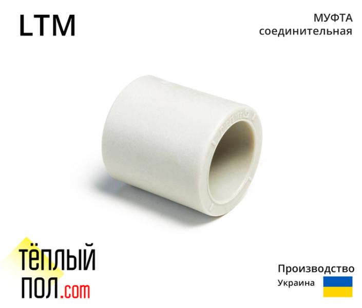 Муфта марки LTM 20 ППР(производство: Украина)