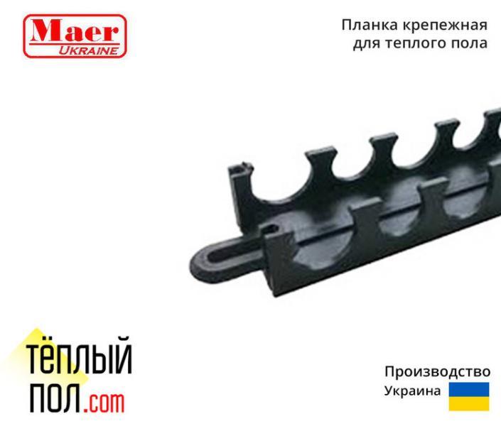 Планка крепежн.марки Maer 0.5м*16-20мм, (производство: Украина)