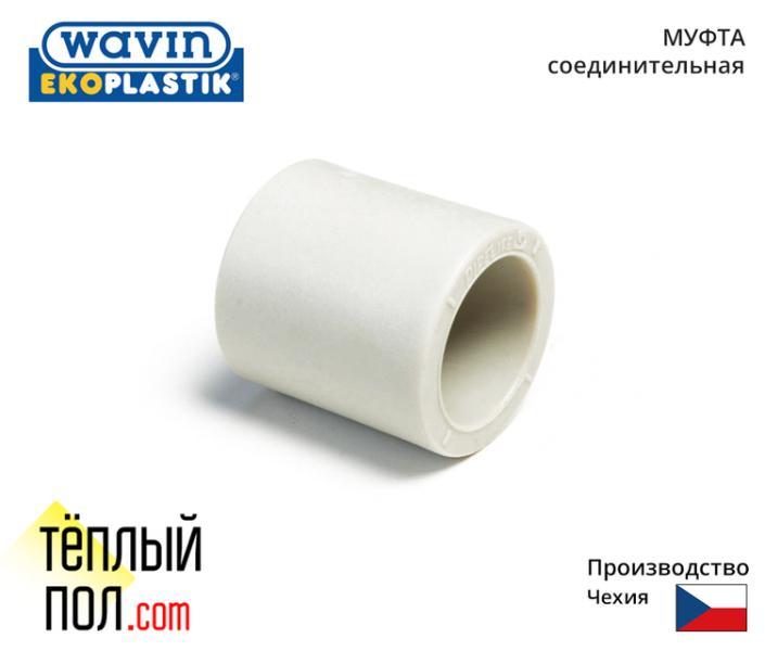 Муфта марки Ekoplastik Wavin 20 ППР(производство: Чехия)