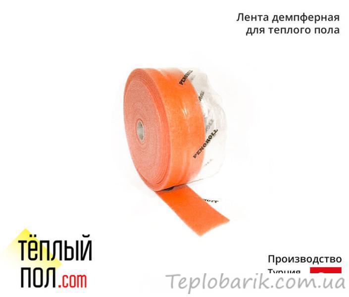 Фото Водяной Теплый пол, Комплектующие для монтажа теплого пола, Лента демпферная для теплого пола Лента демпферная для теплого пола 150мм*5мм*50м, производство: Турция