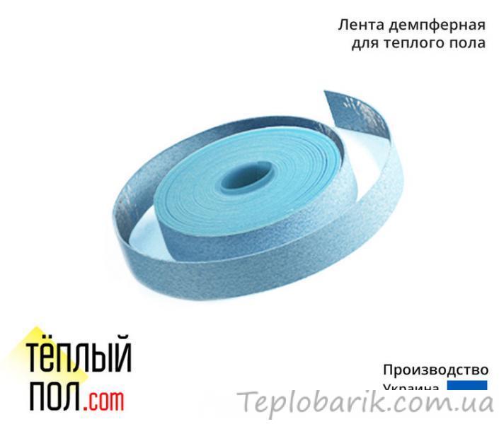 Фото Водяной Теплый пол, Комплектующие для монтажа теплого пола, Лента демпферная для теплого пола Лента демпферная для теплого пола 150мм*5мм*25м, производство: Украина