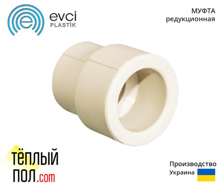 Муфта редукционная марки Evci 40*32 ППР(производство: Украина)