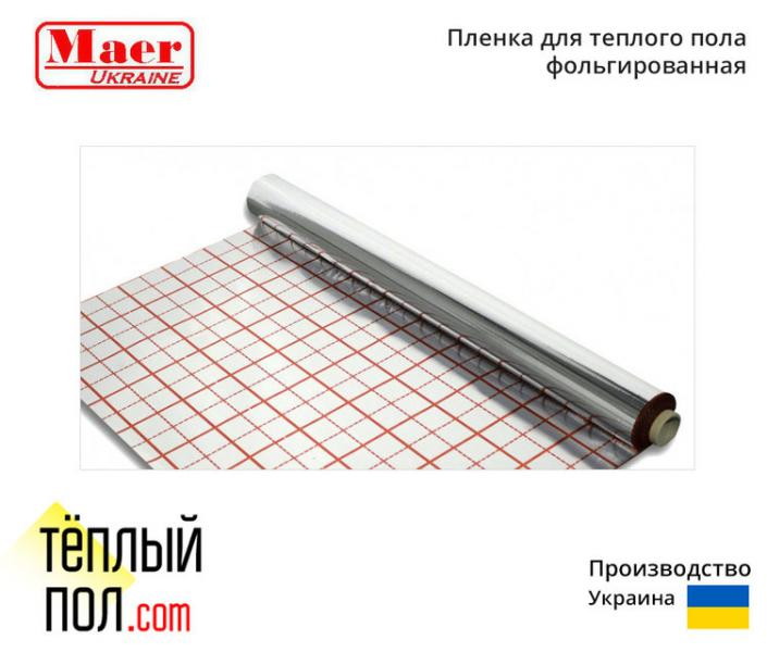 Пленка марки Maer (произв.: Украина) для теплого пола-50м