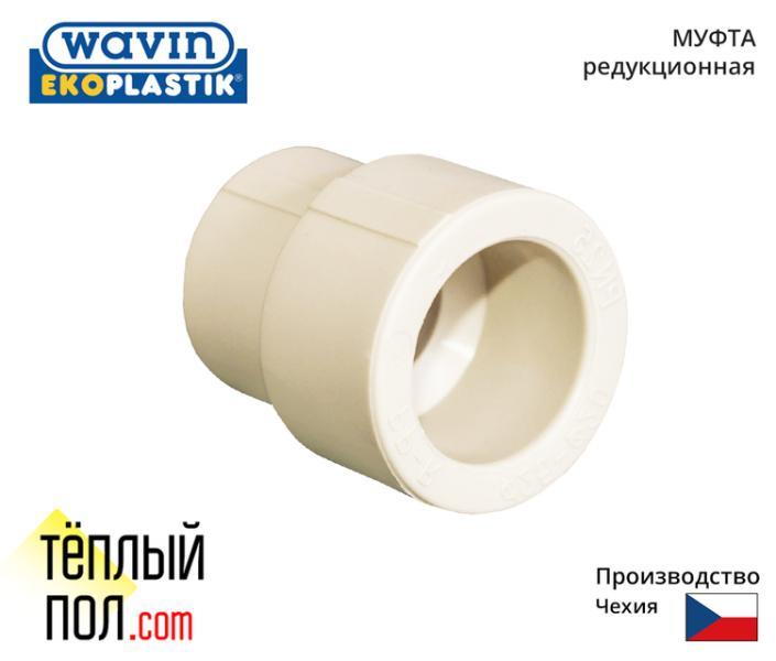 Муфта редукционная марки Ekoplastik Wavin 40*20 ППР(производство: Чехия)