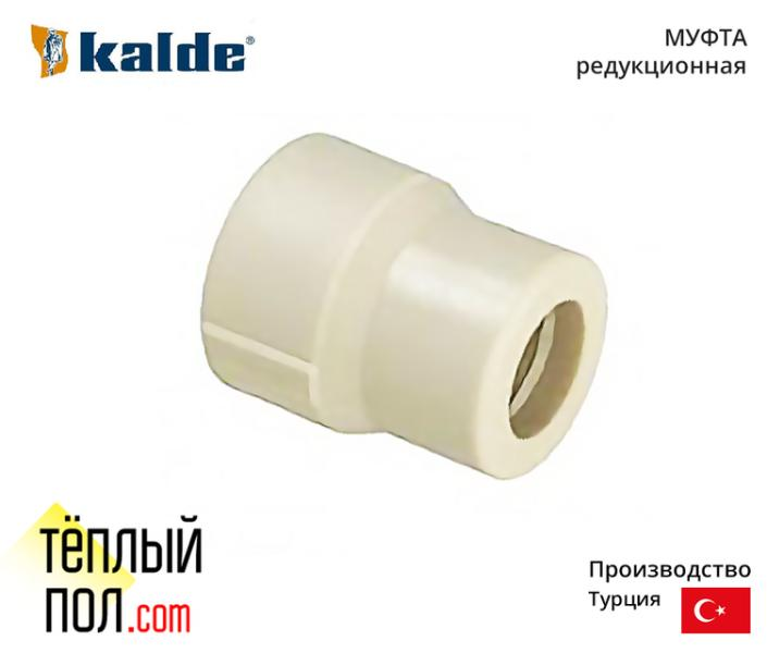 Муфта редукционная марки Kalde 40*20 ППР(производство: Турция)
