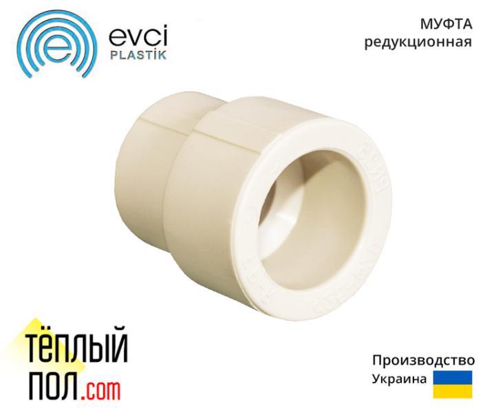 Муфта редукционная марки Evci 63*20 ППР(производство: Украина)